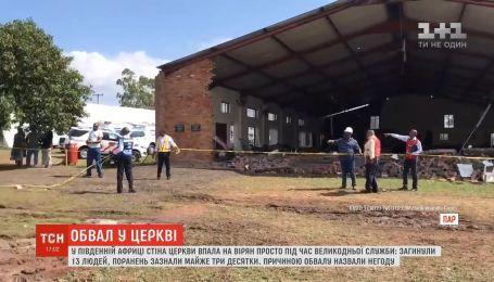 В Южной Африке стена церкви упала на верующих во время службы, есть погибшие