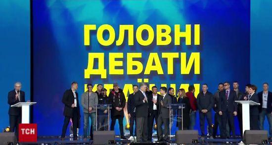 Порошенко пішов на сцену Зеленського під час дебатів
