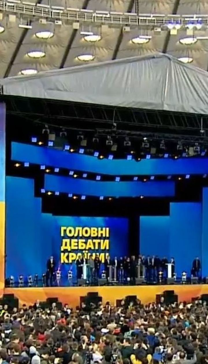 """Передвиборчі дебати: як усе розпочиналося на """"Олімпійському"""""""
