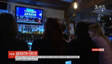 """Десятки столичных пабов и ресторанов вживую транслировали дебаты на """"Олимпийском"""""""