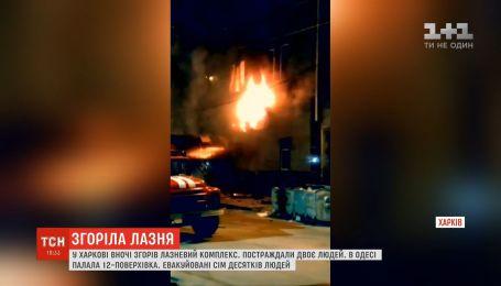 Ночью в Харькове выгорел банный комлекс