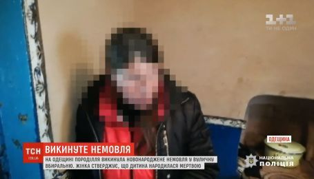 На Одещині породілля викинула новонароджене немовля у вуличну вбиральню