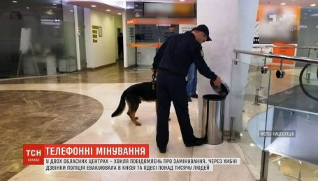 Хвиля замінувань: псевдомінери атакували Одесу та Київ