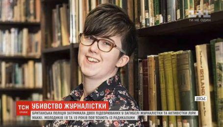 Британская полиция задержала двух подозреваемых в убийстве журналистки Лиры Макки