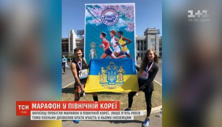 Українці пробігли напівмарафон у Північній Кореї