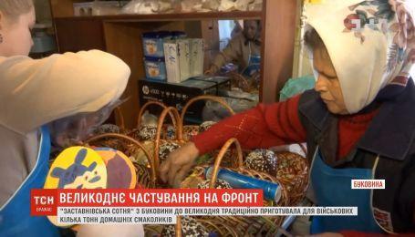 Несколько тонн домашних вкусностей на передовую доставили волонтеры из Буковины