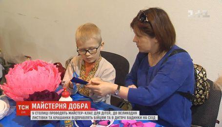 У столиці діти розфарбовують крашанки та прикрашають листівки для українських захисників