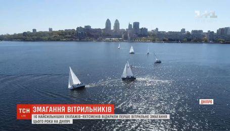 16 найсильніших екіпажів-яхтсменів Дніпропетровщини розпочали змагання