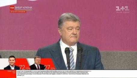 Порошенко выступил с речью к своему штабу