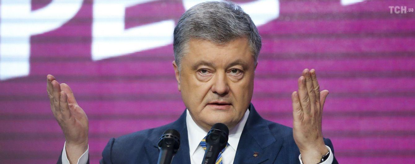 ГБР открыло новое уголовное дело против Порошенко по заявлению Портнова