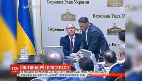 """Член депутатського об'єднання """"За Зеленського"""" намагався зірвати виступ Парубія"""