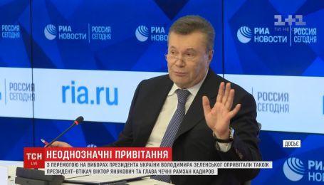 Неоднозначное внимание: Янукович и глава Чечни выразили поздравления Зеленскому