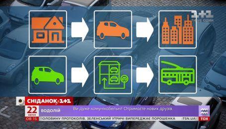 Перші перехоплювальні автостоянки мають з'явитися в Україні вже цього літа