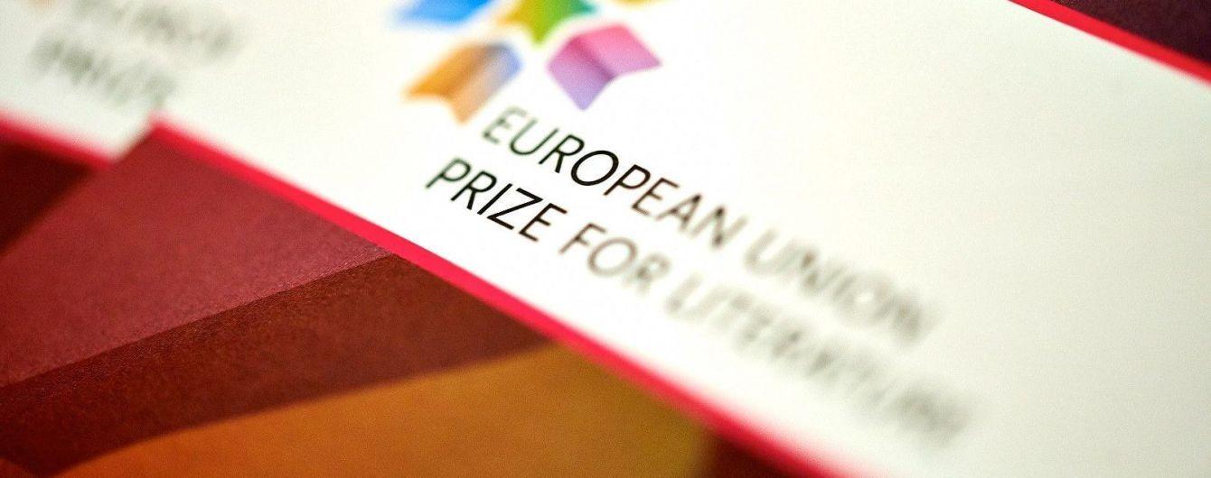 Оголошено короткий список номінантів від України наЛітературну премію Європейського Союзу