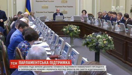 ВР декларирует готовность поддержать новоизбранного президента во внедрении реформ