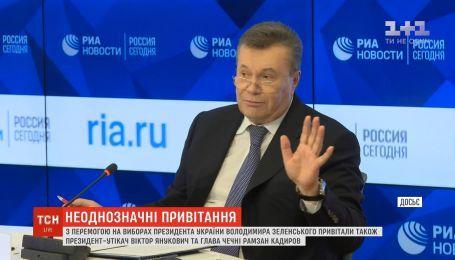 Голос з минулого: Володимира Зеленського привітав Віктор Янукович