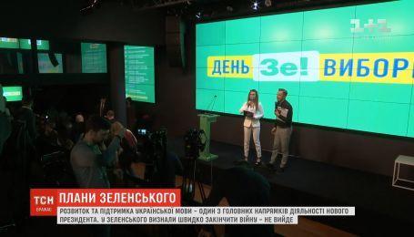 В штабі Зеленського пообіцяли велику прес-конференцію після оголошення офіційних результатів виборів