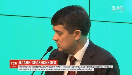Розвиток та підтримка української мови – один із головних напрямків діяльності нового президента