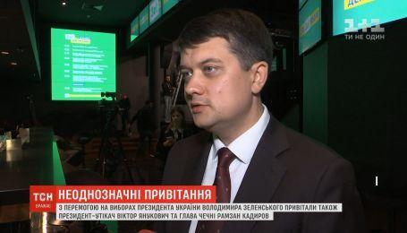 """""""Обойдемся без этой поддержки"""". В штабе Зеленского отреагировали на поздравление Януковича"""