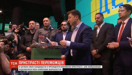 Як зустрічали поразку в Петра Порошенка, та як святкували перемогу в штабі Зеленського