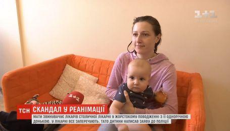 Скандал в реанимации: в Киеве мать обвиняет врачей в жестоком обращении с дочерью