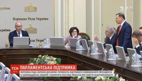 В ВР готовы начать рассмотрение законопроектов о снятии неприкосновенности с депутатов и президента