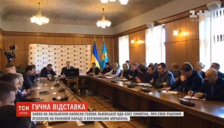 Заяву на звільнення написав голова Львівської ОДА Олег Синютка