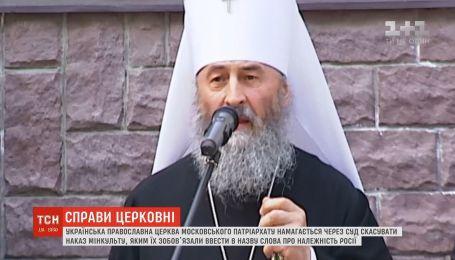 Окружний адмінсуд Києва призупинив обов'язкове перейменування УПЦ МП