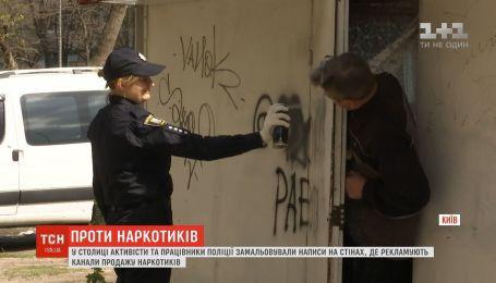 В Киеве активисты и работники полиции провели рейд против рекламы наркотиков