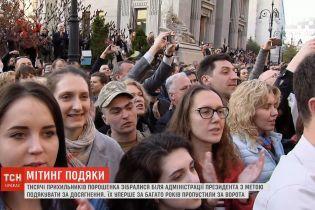 Тисячі прихильників Порошенка зібралися біля АП з метою подякувати за досягнення