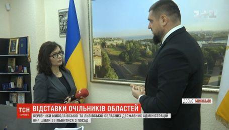 Заявление на увольнение подали руководители Николаевской и Львовской ОГА