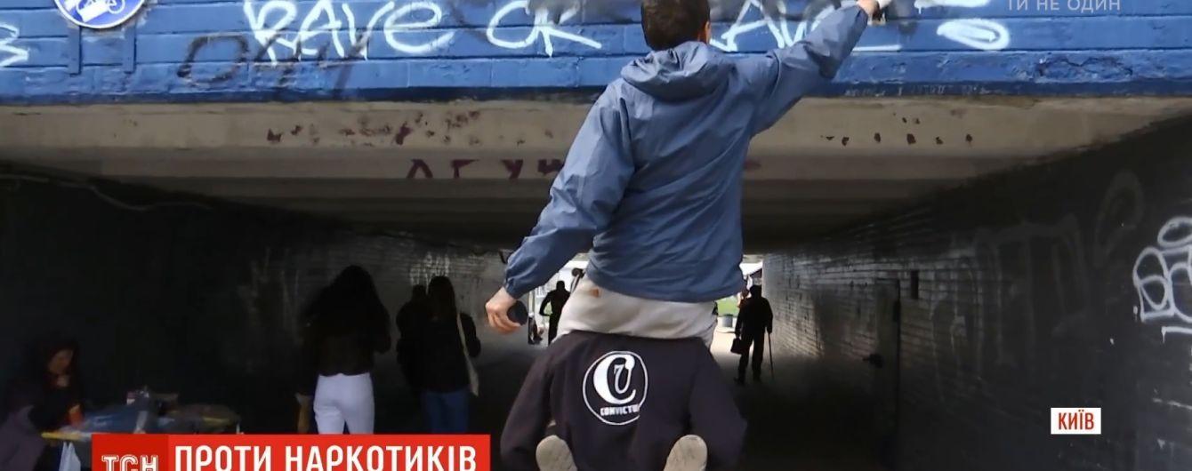 В Киеве активисты и полицейские вместе взялись за уничтожение рекламы наркотиков