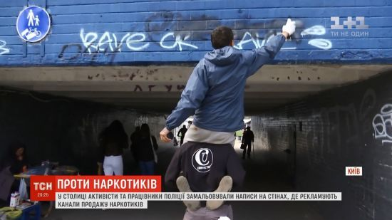 У Києві активісти та поліцейські разом взялися за нищення реклами наркотиків