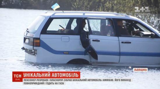 Пенсіонер на Львівщині власноруч зібрав автомобіль-амфібію