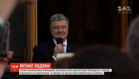 Возле АП Петра Порошенко благодарили за его вклад в развитие государства