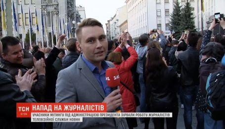 Сторонники Порошенко во время митинга сорвали работу журналистов ТСН
