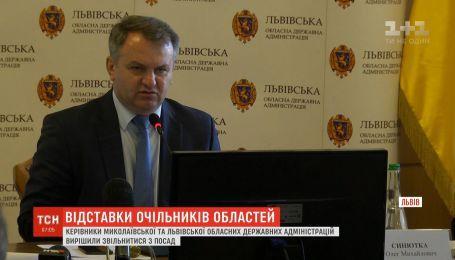 Перші - на вихід: очільники Миколаївської і Львівської облдержадміністрацій вирішили звільнитися