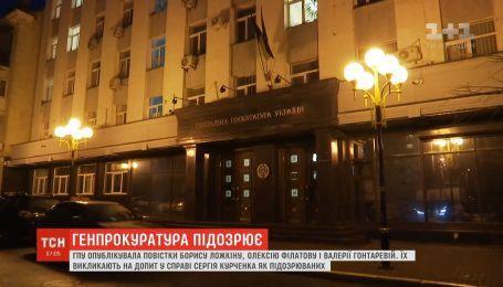 ГПУ опубликовала повестки Ложкину, Филатову и Гонтаревой