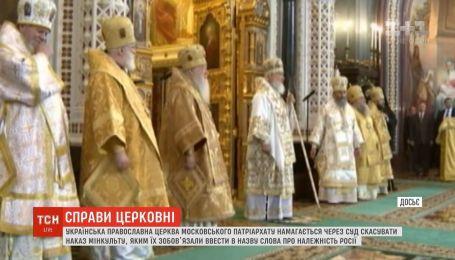 УПЦ МП отказывается ввести в свое название слова о принадлежности к России