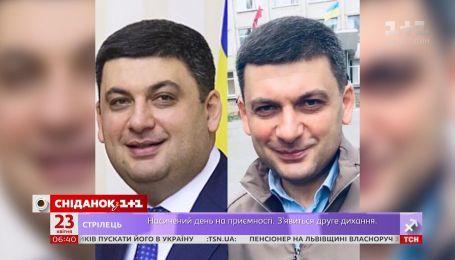 Стрункість як політичний тренд: Володимир Гройсман помітно схуд