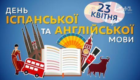 23 квітня – міжнародний день англійської та іспанської мови