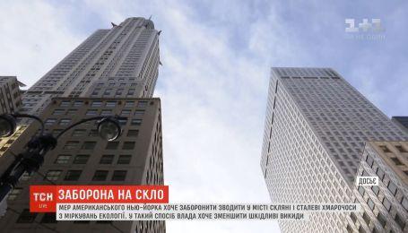 Влада Нью-Йорка хоче заборонити хмарочоси зі скла і сталі