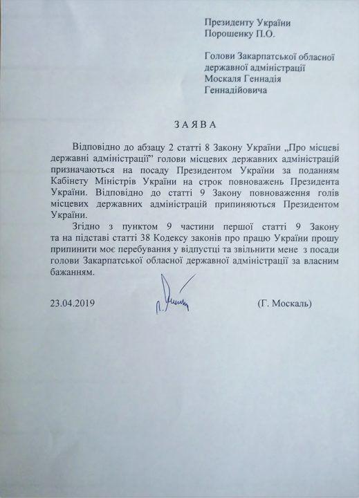 Заява Геннадія Москаля