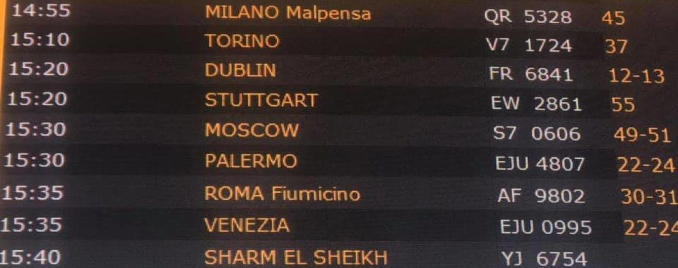 #KyivNotKiev: еще один итальянский аэропорт изменил написание названия украинской столицы