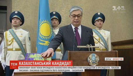 Экс-президент Казахстана выдвинул кандидатуру своего преемника на высший пост страны