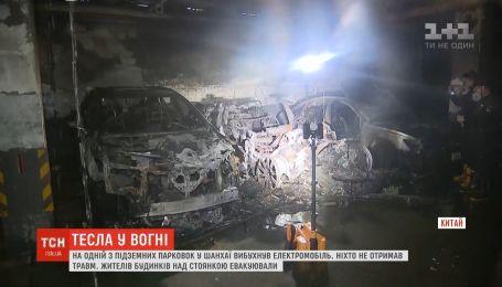 На підземній парковці у Шанхаї вибухнув електрокар