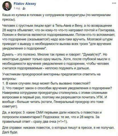 Пост Філатова про ГПУ