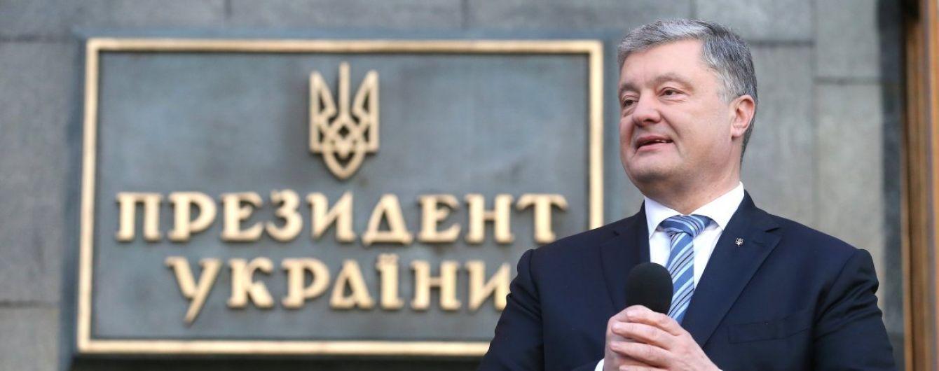 ГБР начало пятое уголовное производство против Порошенко