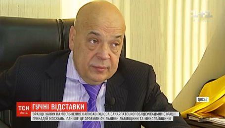 Москаль подал в отставку вслед за руководителями Львовской и Николаевской областей