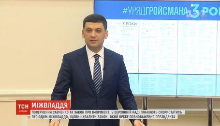 Кулуарні пристрасті: Савченко у ВР, перебіжчики з БПП, ревізія повноважень президента